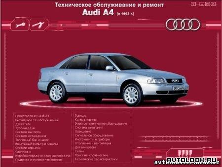 Audi A4(B5)